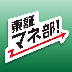 東証マネ部!